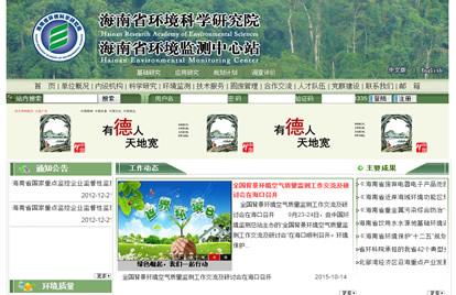 海南省环境科学研究院