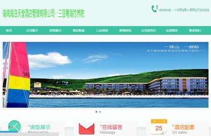 betway必威体育app海岛天堂酒店管理有限公司