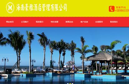 betway必威体育app豪雅酒店管理有限公司