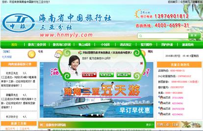 betway必威体育app省中国旅行社三亚分社