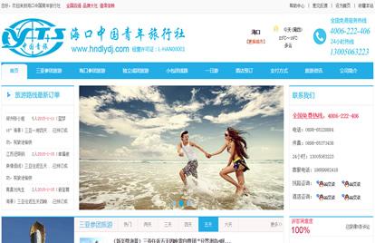 海南岛旅游网