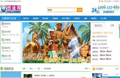 海南旅总国际旅行社有限公司