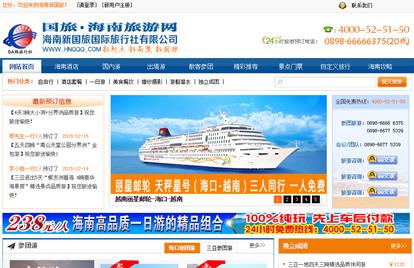 国旅海南旅游网