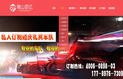 海南南山佰亿汽车租赁有限公司
