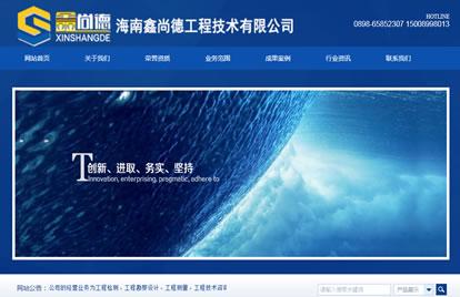 海南鑫尚德工程技术有限公司