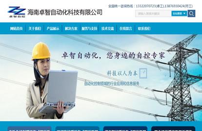 海南卓智自动化科技有限公司